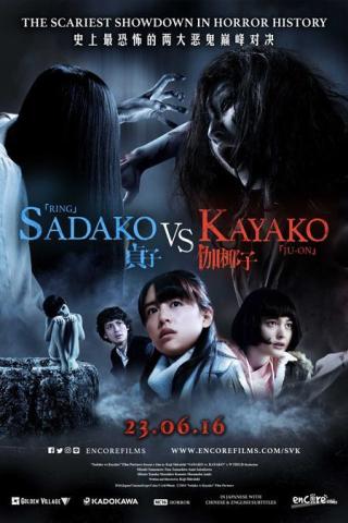Sadakovskayako